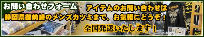 静岡VANSONネットショップ