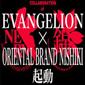 エヴァンゲリオン×錦【EVANGELION】