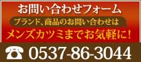静岡 VANSON 浜松 ネスタブランドのメンズカツミお問い合わせ